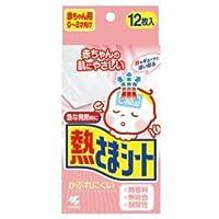 小林製薬 熱さまシート赤ちゃん用(12枚)