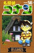 名探偵コナン 56 (少年サンデーコミックス)の詳細を見る