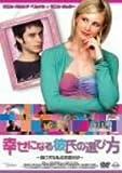 幸せになる彼氏の選び方 負け犬な私の恋愛日記[DVD]