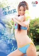 木下優樹菜 青空ガール [DVD]