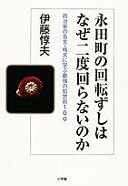 永田町の回転ずしはなぜ二度回らないのか―政治家の名言・格言に学ぶ最強の処世術100の詳細を見る