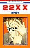 22XX / 清水 玲子 のシリーズ情報を見る