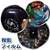 ナシカ アストロシアター NA300専用 別売投影フィルム NASHICA 世界の夜景