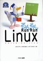 Run Run Linux 【改訂第3版】      アスキーブックスの詳細を見る