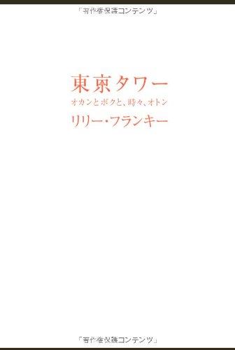 東京タワー ~オカンとボクと、時々、オトン~の詳細を見る