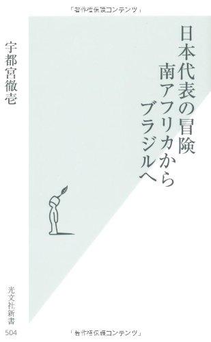 日本代表の冒険 南アフリカからブラジルへ (光文社新書)の詳細を見る