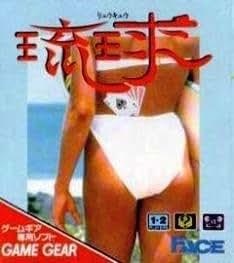 琉球 【ゲームギア】