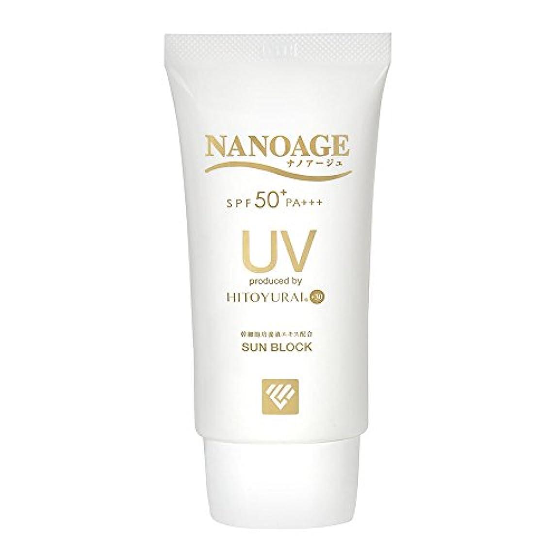 帽子豊かな口述NANOAGE(ナノアージュ) UVクリーム SPF50+ PA+++ 40ml