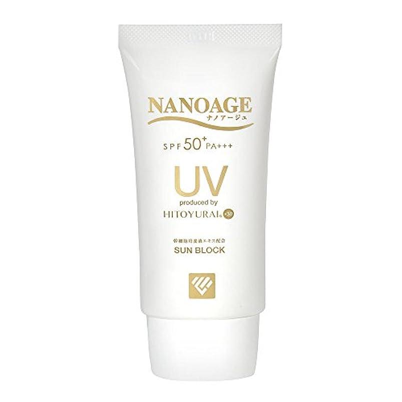 ジャーナリストキロメートル水っぽいNANOAGE(ナノアージュ) UVクリーム SPF50+ PA+++ 40ml