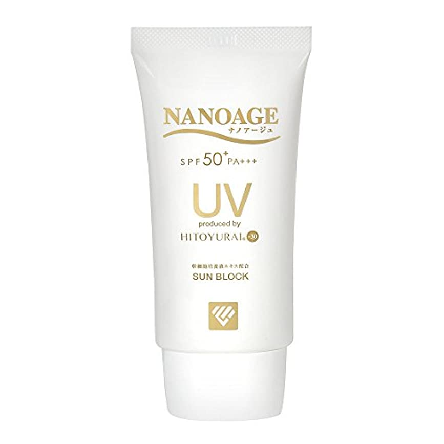 鉄道レパートリー二年生NANOAGE(ナノアージュ) UVクリーム SPF50+ PA+++ 40ml