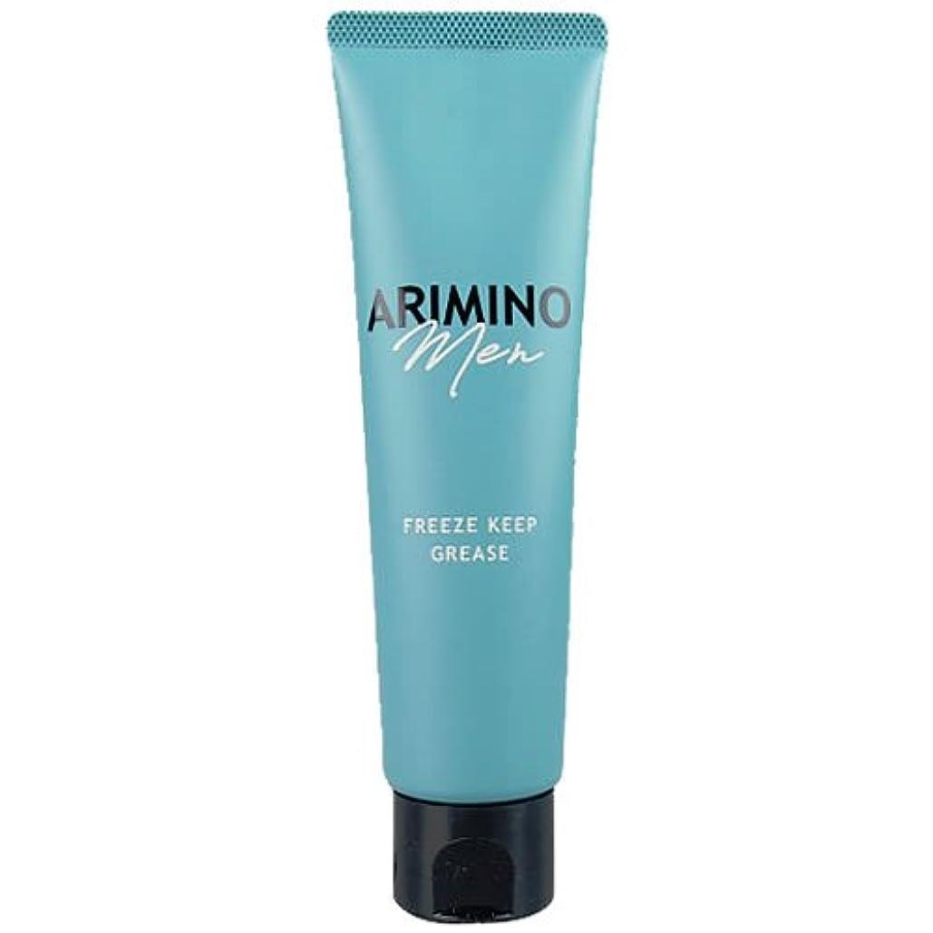 中断海雄弁なアリミノ ARIMINO アリミノ メン フリーズキープ グリース 100g [並行輸入品]