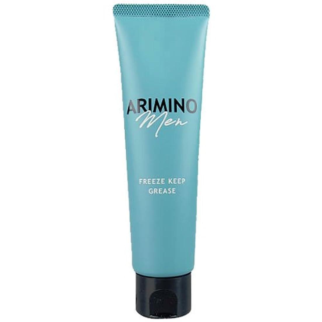 食欲屋内で高くアリミノ ARIMINO アリミノ メン フリーズキープ グリース 100g [並行輸入品]