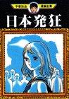 日本発狂 / 手塚 治虫 のシリーズ情報を見る