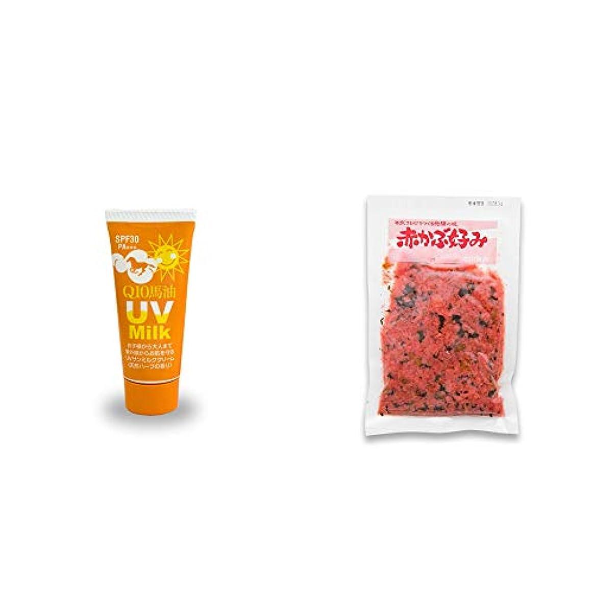 戸口なぜなら助けて[2点セット] 炭黒泉 Q10馬油 UVサンミルク[天然ハーブ](40g)?赤かぶ好み(150g)