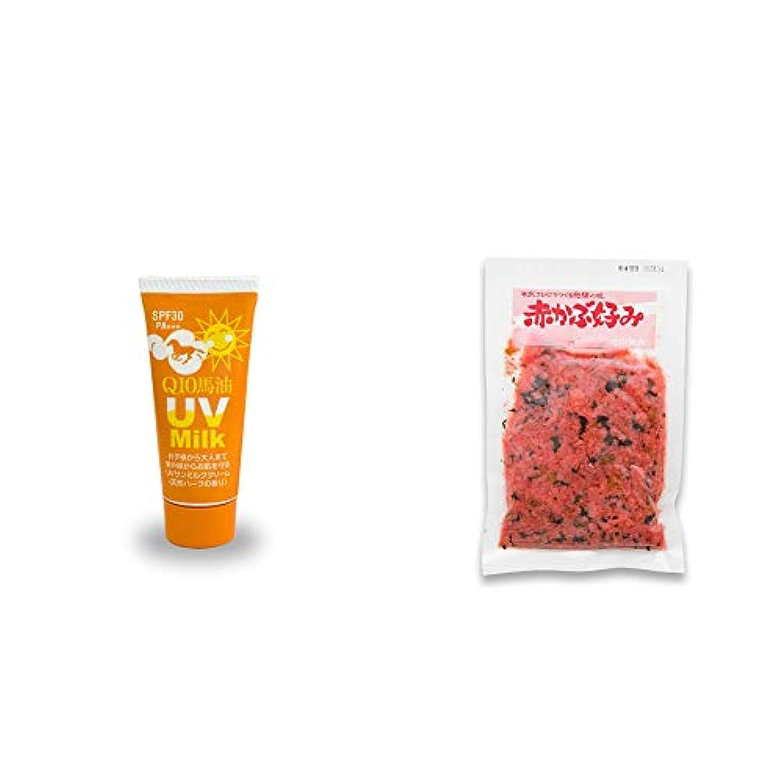 愛するうまれた引っ張る[2点セット] 炭黒泉 Q10馬油 UVサンミルク[天然ハーブ](40g)?赤かぶ好み(150g)
