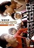 ココリコミラクルタイプ 恋のしお味 <低価格版> [DVD]