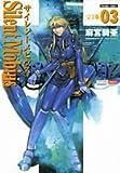 サイレントメビウス完全版 03―Silent Mobius (トクマコミックス)