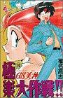 GS(ゴーストスイーパー)美神極楽大作戦!! (19) (少年サンデーコミックス)
