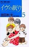 イヴの眠り―YASHA NEXT GENERATION (5) (flowersフラワーコミックス)