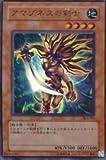 遊戯王 303-007-UR 《アマゾネスの剣士》 Ultra