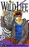 ワイルドライフ 23 (少年サンデーコミックス)