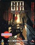 GTA グランド セフト オート 限定プライス版