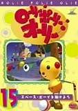 ローリー・ポーリー・オーリー 15 [DVD]