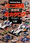 ミニ四駆〈最新版〉全カタログ (キッズ・ポケット・ブックス (26))