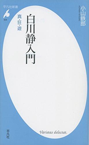 白川静入門: 真・狂・遊 (平凡社新書)