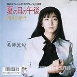 """夏の日の午後 [7"""" Analog EP Record]"""