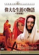 偉大な生涯の物語 特別編 [DVD]の詳細を見る