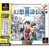 幻想水滸伝2(ベスト)