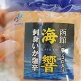 北海道函館のとれたて新鮮いかを塩辛にしちゃいました 海響 塩辛 1パック200g 5パック入