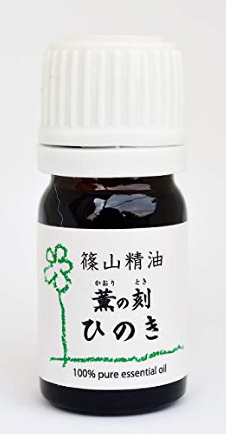 篠山精油 ひのき 5ml