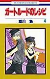 ガートルードのレシピ 第4巻 (花とゆめCOMICS)