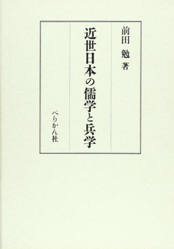 近世日本の儒学と兵学