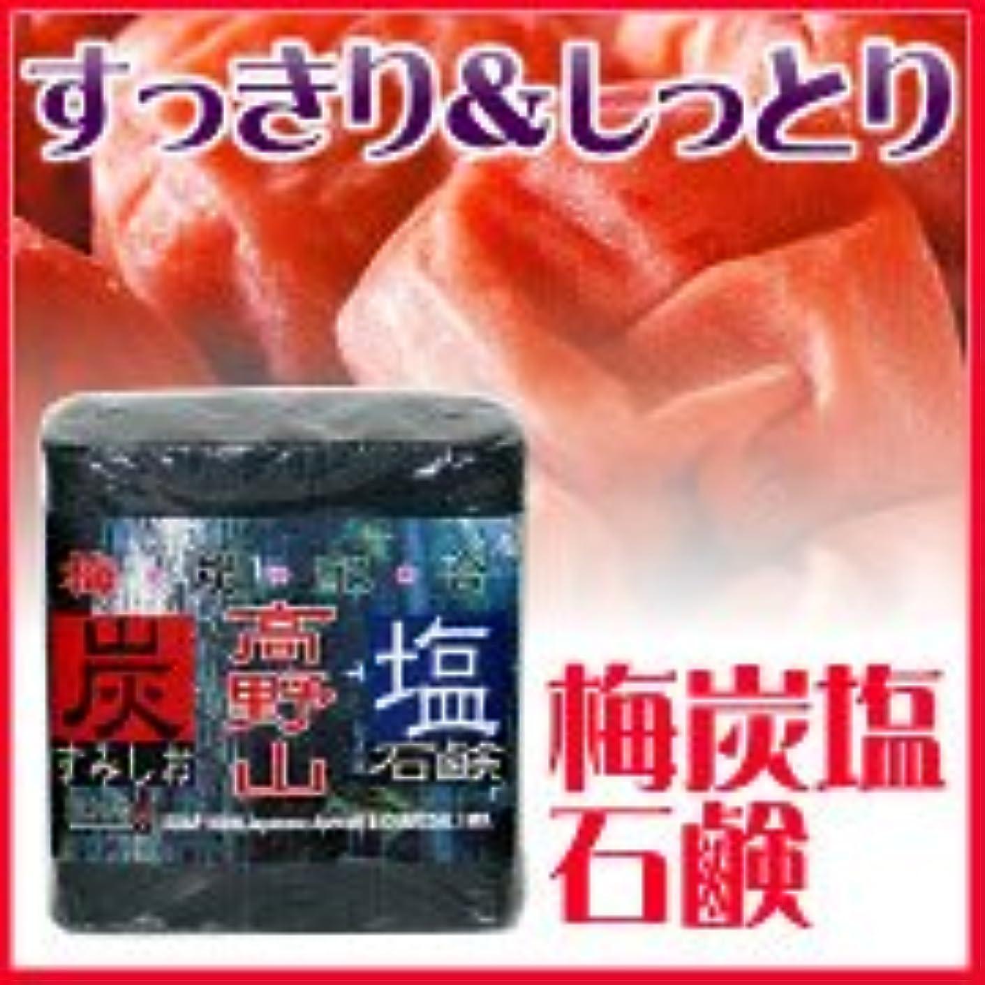 特定の活気づく黒5個セット梅炭塩石鹸85g(泡立てネットつき)