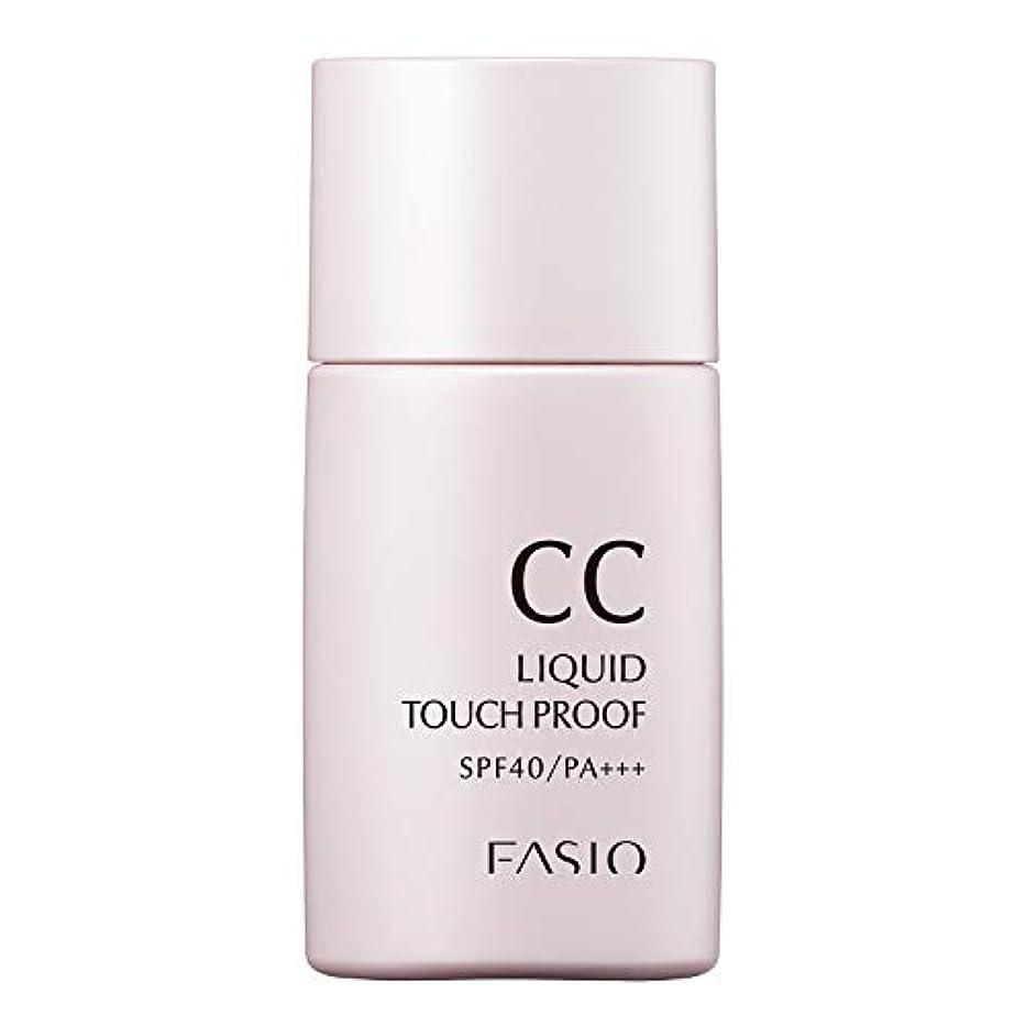 ヘロインレンジ扱うファシオ CC リキッド タッチプルーフ 自然な肌色 02 30mL