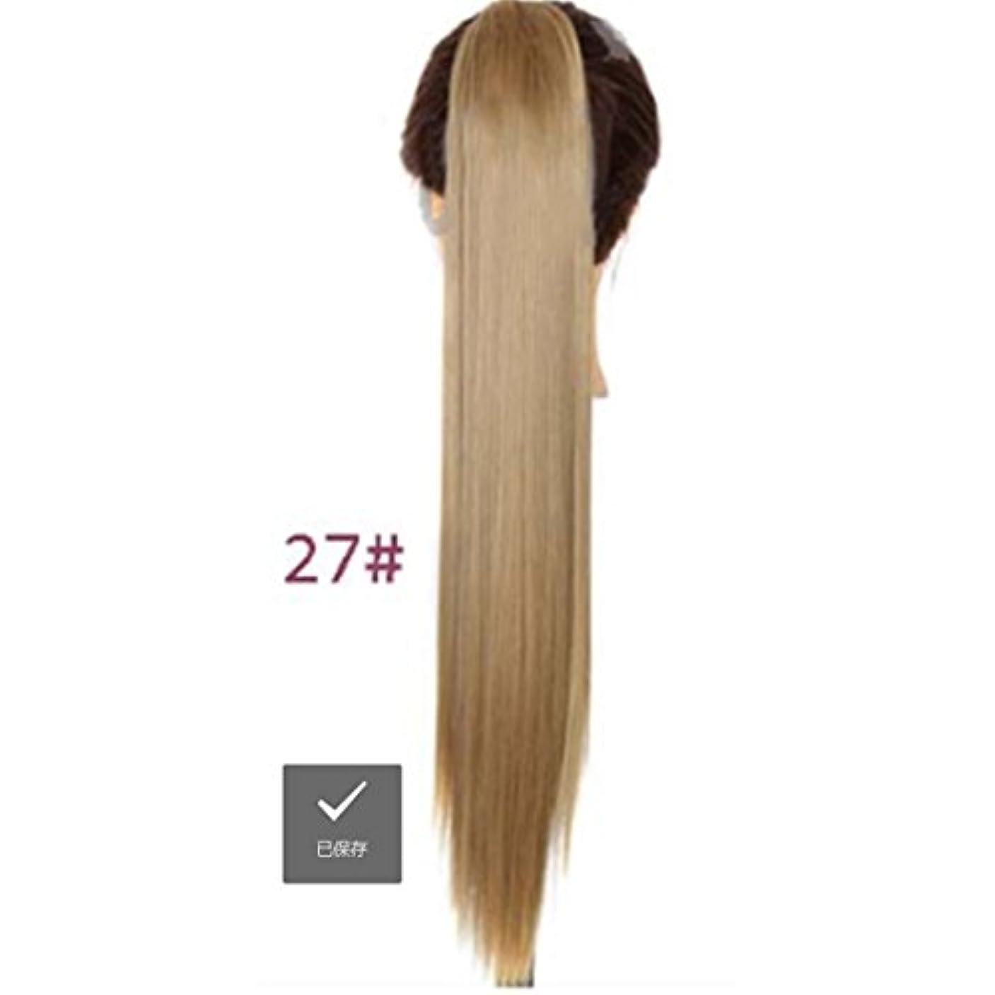 グリーンランド新聞時代遅れJIANFU 女性のための24inch / 150g合成高温ヘアピースの長さストレートポニーテール爪クリップロングストレートヘアエクステンション (Color : 27#)