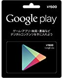 Google play card 1,500円