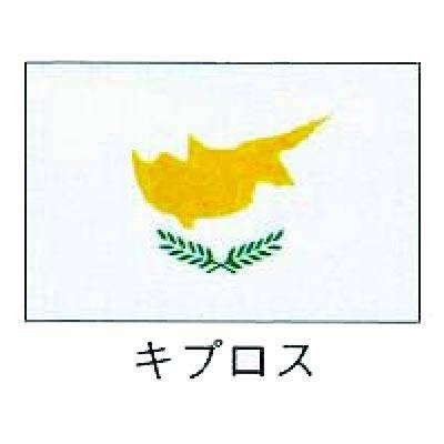 旗 世界の国旗 キプロス 90×135