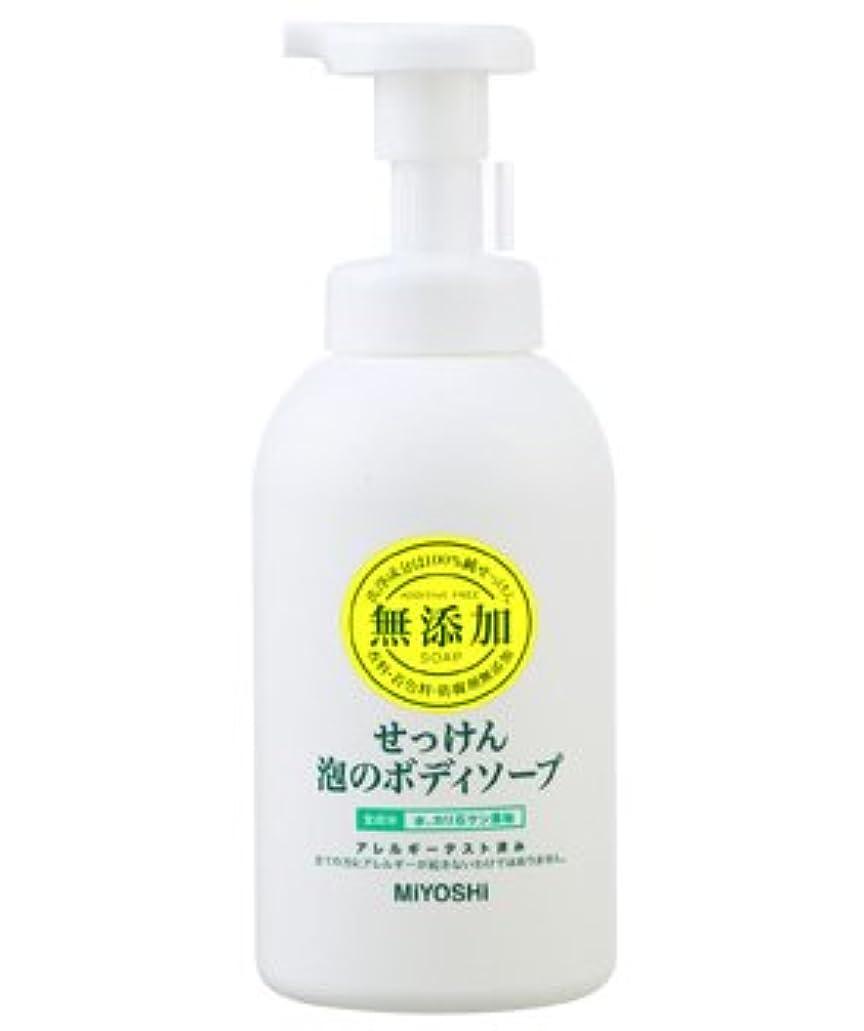 方向汚れる複雑なミヨシ石鹸 無添加 せっけん 泡のボディソープ 500ml(無添加石鹸)×15点セット (4537130101544)