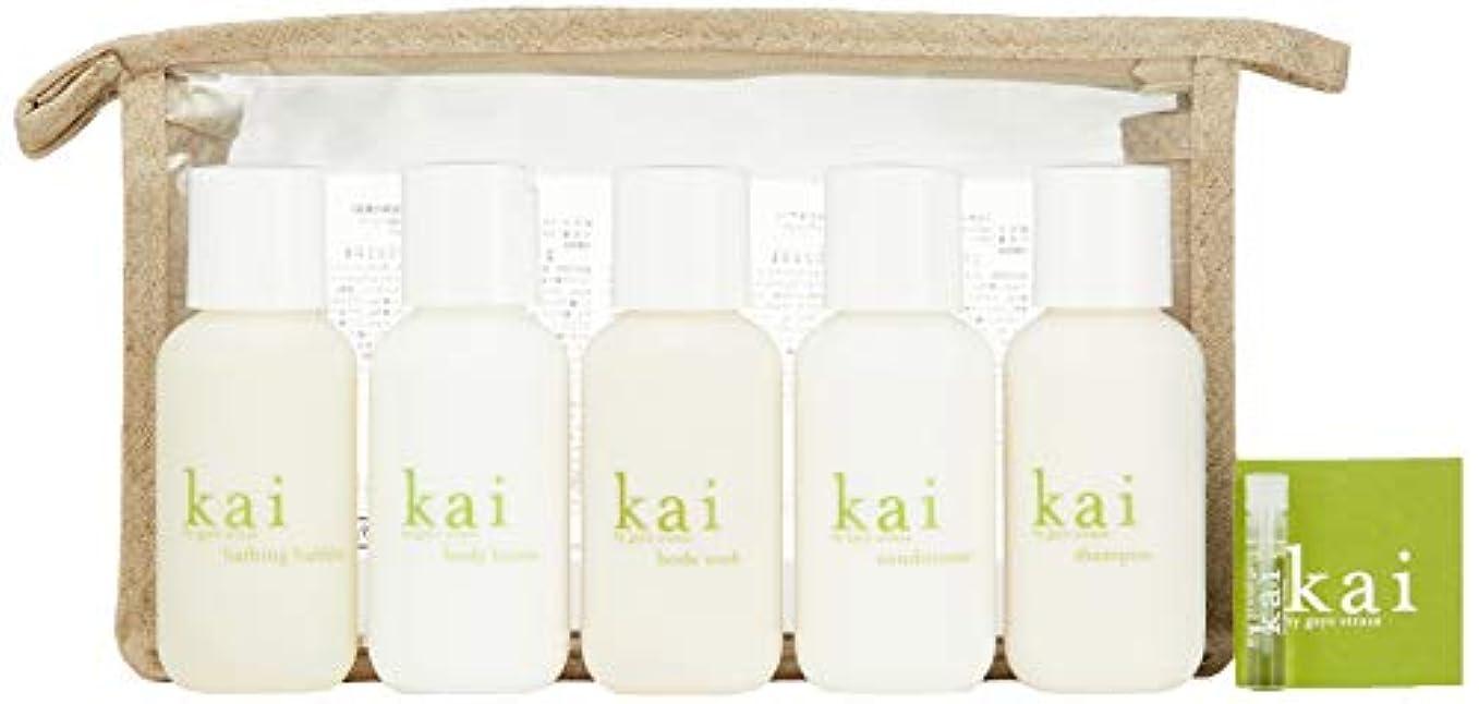 踏み台回る持参kai fragrance(カイ フレグランス) トラベルセット 59×5ml