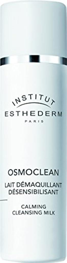 大砲講師拡声器ESTHEDERM(エステダム) オスモクリーン センシ クレンジングミルク 200ml