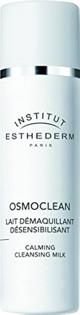 重大圧縮スティックESTHEDERM(エステダム) オスモクリーン センシ クレンジングミルク 200ml