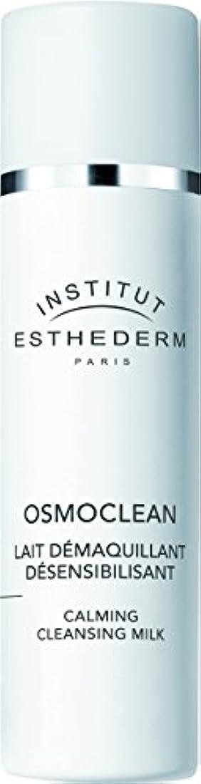 名門土器時折ESTHEDERM(エステダム) オスモクリーン センシ クレンジングミルク 200ml