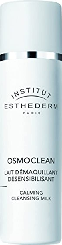 ピル投資長方形ESTHEDERM(エステダム) オスモクリーン センシ クレンジングミルク 200ml