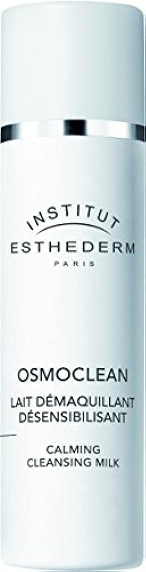 窒息させるポーン食品ESTHEDERM(エステダム) オスモクリーン センシ クレンジングミルク 200ml