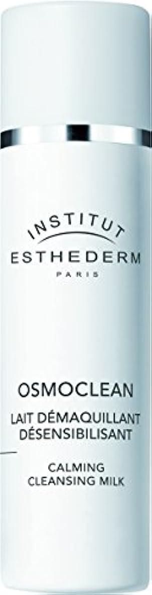 壊す部屋を掃除するダムESTHEDERM(エステダム) オスモクリーン センシ クレンジングミルク 200ml