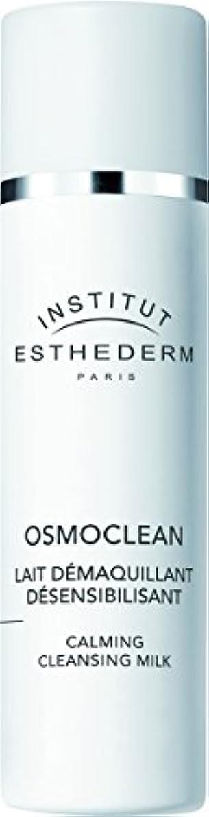役割トラフィックうまくいけばESTHEDERM(エステダム) オスモクリーン センシ クレンジングミルク 200ml